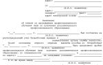 Какие документы нужны для постановки на учет в качестве безработного на бирже труда