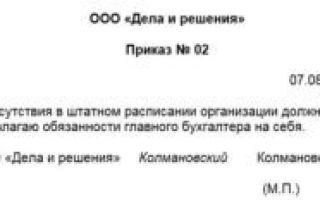 Нужен ли приказ о возложении обязанностей кассира: оформление по закону