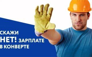 Зарплата в конверте – дополнительная ответственность для работодателя или выгодные условия сотрудничества?