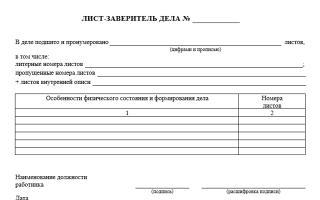 Рекомендации по ведению документации по личному составу: что это, как обеспечить хранение