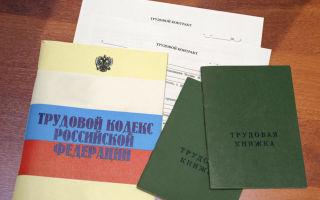 Заключение трудового договора задним числом: возможно ли, последовательность действий