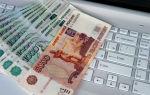 Выплата отпускных и заработной платы перед отпуском: порядок расчета и перечисления