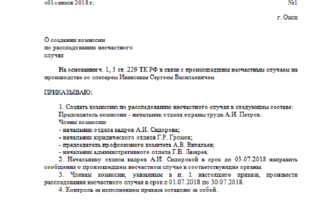 Комиссия по расследованию несчастных случаев, ее состав и советы по формированию