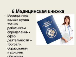 Кто должен иметь медицинскую книжку по утвержденному перечню профессий