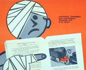 Типовая инструкция по технике безопасности: какие разделы входят в ее содержание