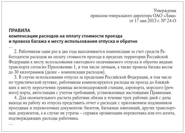 Как организуется и оформляется компенсация расходов на проезд по статье 325 ТК РФ
