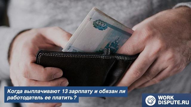 Тринадцатая зарплата: что это такое, как и зачем начисляется, что говорить закон