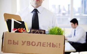 Увольнение руководителя по собственному желанию и порядок его оформления