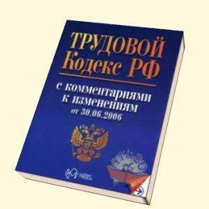 Закон о трудовых книжках и его основные положения