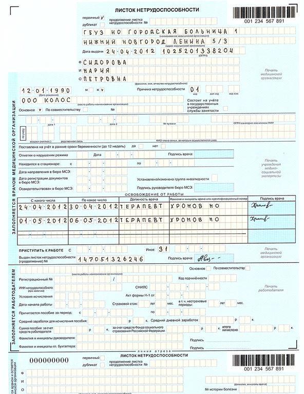Оплата больничного листа – особенности, нюансы, в течение какого времени выплачивают
