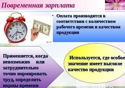 Где применяется простая повременная система оплаты труда, как рассчитывается вознаграждение