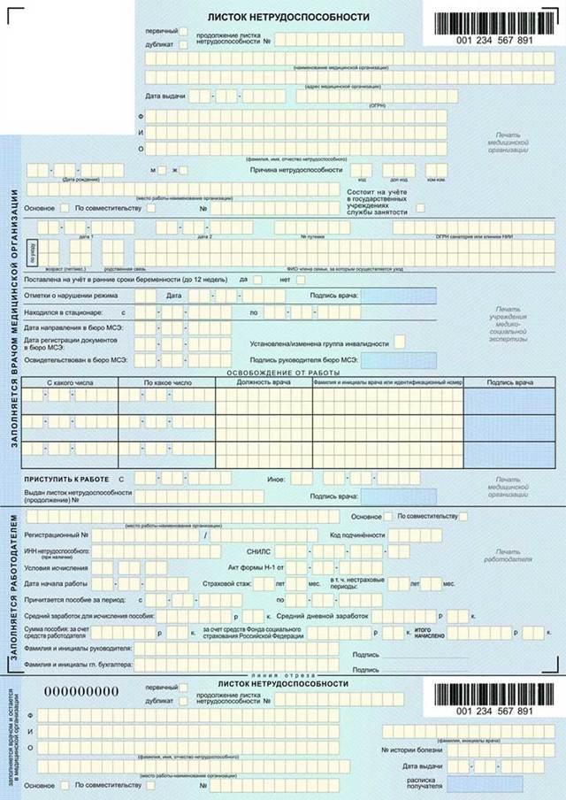 Производственная травма: понятие и какой код в больничном листе