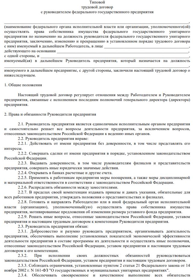Трудовой договор с руководителем организации: порядок заключения и образец