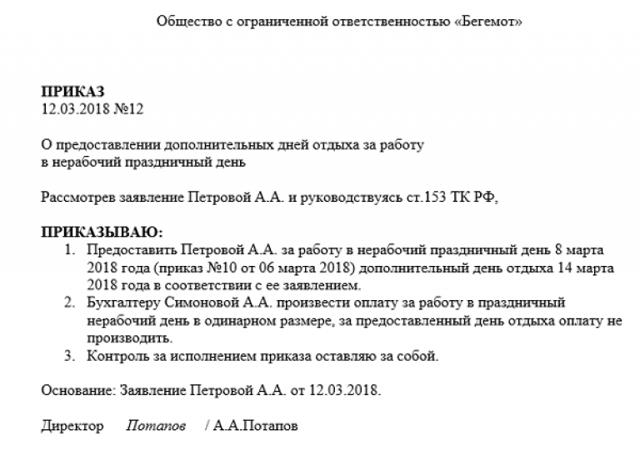 Особенности предоставления отгулов за работу в выходные и праздничные дни по ТК РФ