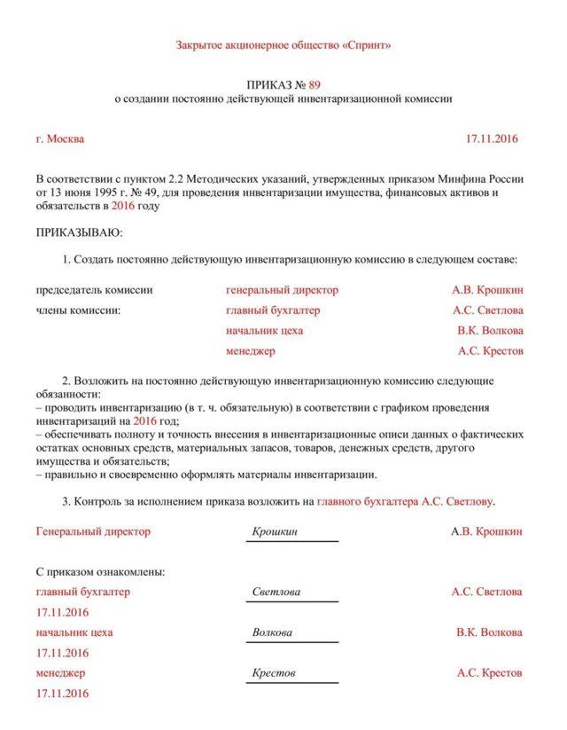 Образец заполнения протокола инвентаризационной комиссии: для чего оформляется и какие сведения содержит
