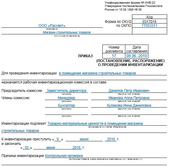 Образец приказа о проведении внеплановой инвентаризации и его оформление
