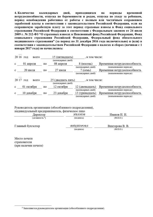 Справка формы 182н: образец, правила заполнения и выдачи
