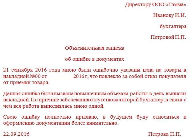 Образец объяснительной записки о неисполнении трудовых обязанностей и порядок ее заполнения