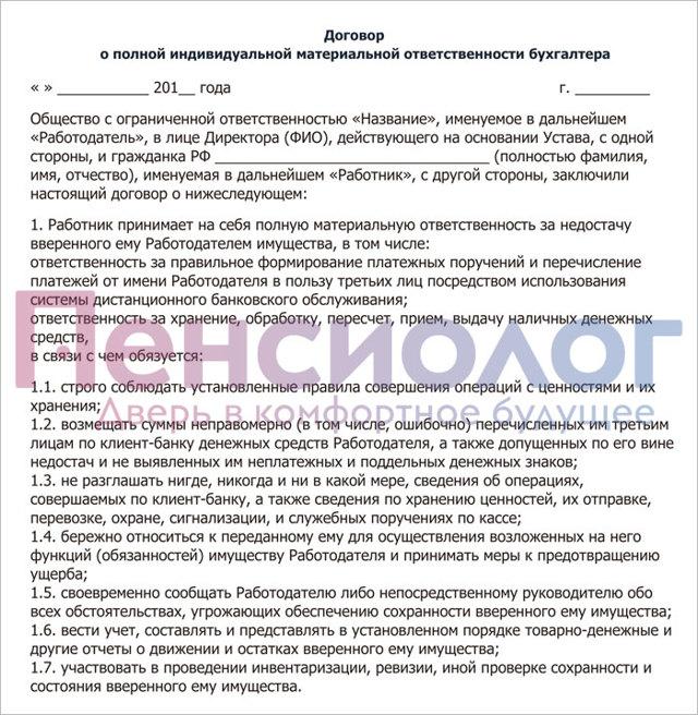 Договор о материальной ответственности главного бухгалтера или раздел в трудовом договоре