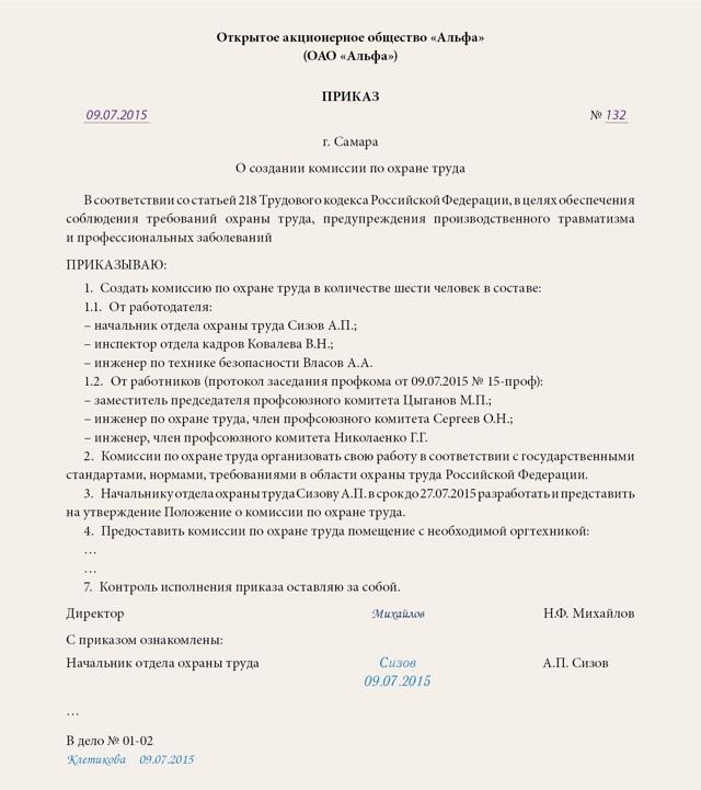 Приказ о создании комиссии по охране труда, порядок его составления