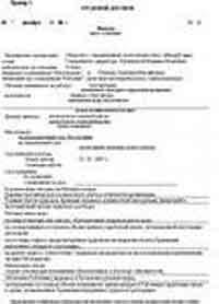 Особенности трудового договора с сотрудником-совместителем