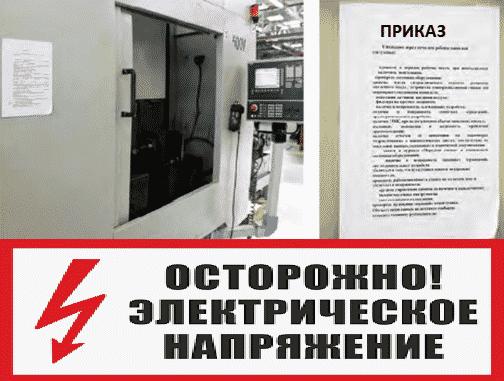 Приказ на ответственного за электрохозяйство и основные требования к нему