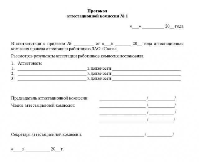 Протокол аттестации на соответствие занимаемой должности, его назначение и содержание