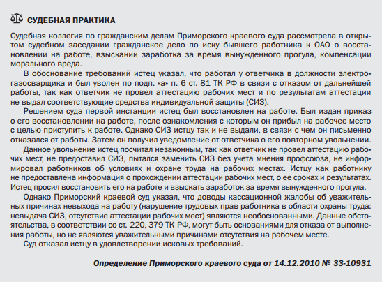 Вынужденный простой по вине работодателя: причины и обязанности сторон согласно ТК РФ