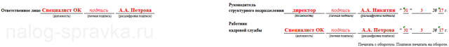 Как правильно заполнить табель Т-12: образец документа