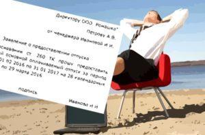 Заявление на отпуск: виды, правильная форма и образец