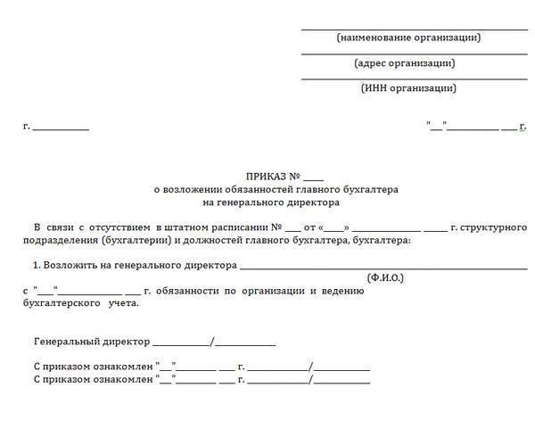 Как составляется приказ о ведении бухгалтерского учета директором: рекомендации, образец