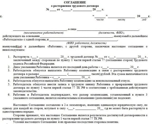 Выплаты работникам при увольнении по соглашению сторон: порядок проведения процедуры
