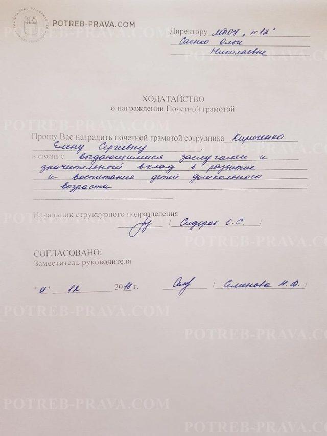 Ходатайство на сотрудника организации о награждении его почетной грамотой