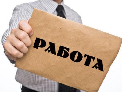 Договор трудоустройствас внешним совместителем: назначение, виды, основания заключения