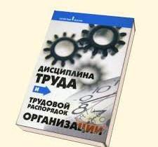 Дисциплина труда: определение обязанностей работника