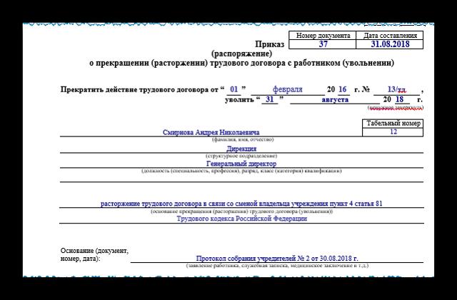 Как правильно оформить образец приказа о сложении полномочий генерального директора и провести процедуру увольнения