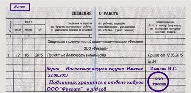 Заверение копии трудовой книжки у нотариуса: характеристика процесса и сколько стоит
