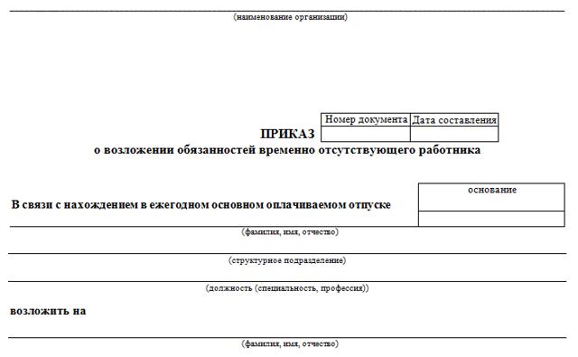Возложение дополнительных обязанностей на работника без доплаты