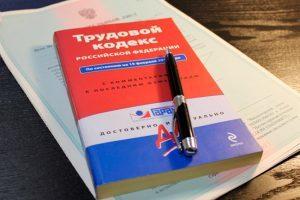 Порядок предоставления компенсаций работникам за донорство по ст. 186 ТК РФ
