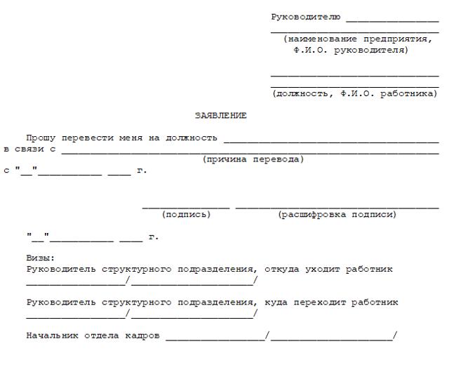 Перевод на другую должность: как должна выглядеть запись в трудовой книжке и ее образец