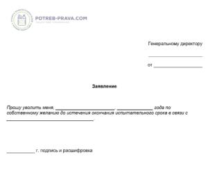 Отработка при увольнении на испытательном сроке: необходимость, продолжительность, выплаты