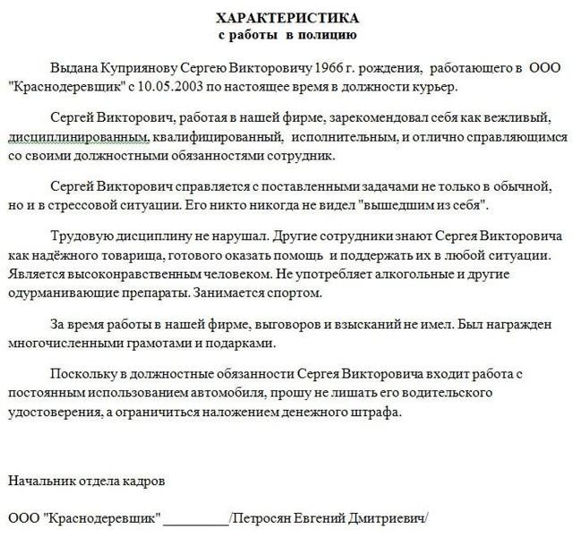 Образец служебной характеристики с места работы и требования для разных адресатов