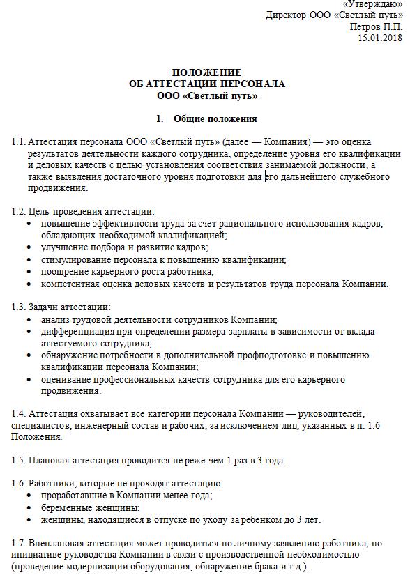 Аттестация сотрудников на соответствие занимаемой должности: необходимость проведения