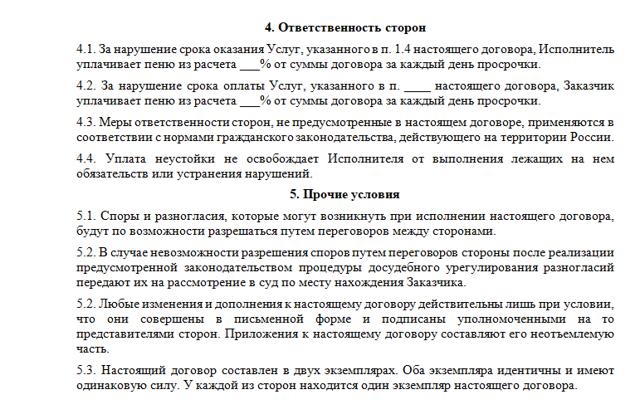 ГПД договор: понятие, правила заключения, основные особенности