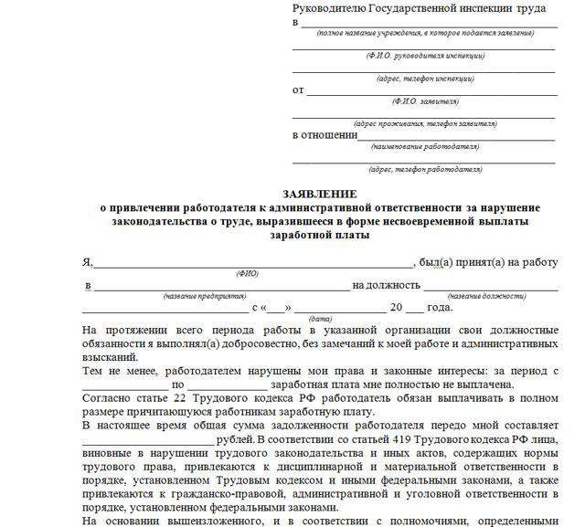 Образец заявления в трудовую инспекцию на работодателя и его оформление