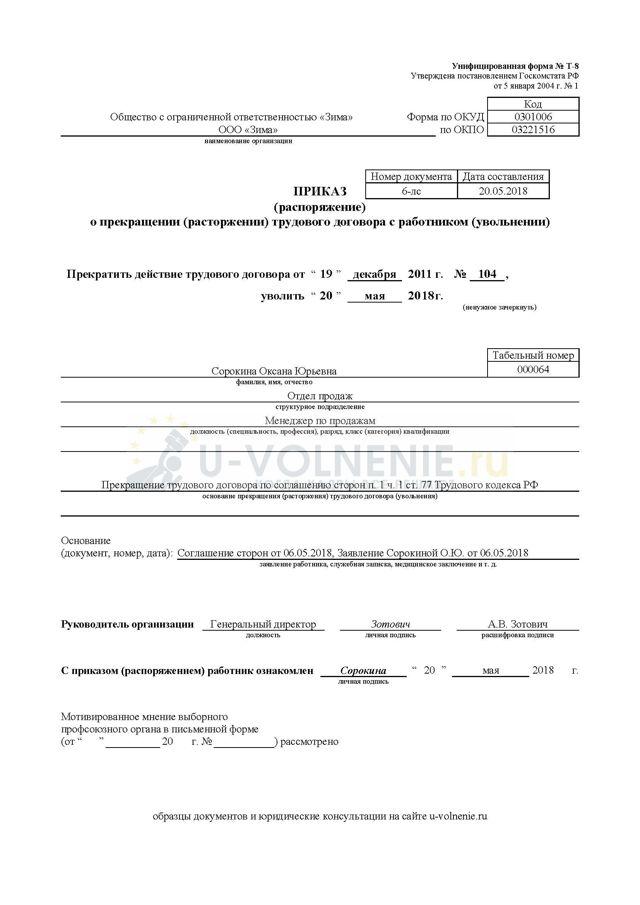 Запись об увольнении по истечении срока трудового договора: правила внесения в трудовую