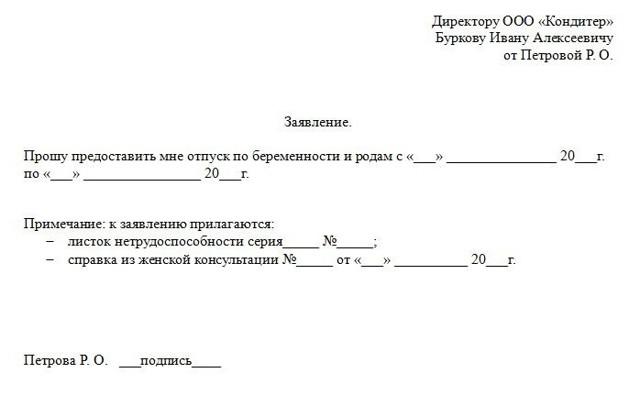 Как написать заявление на декретный отпуск, какие требования предъявляются к документу
