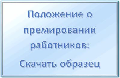 Образец положения о премировании работников ООО и особенности введения на предприятиях