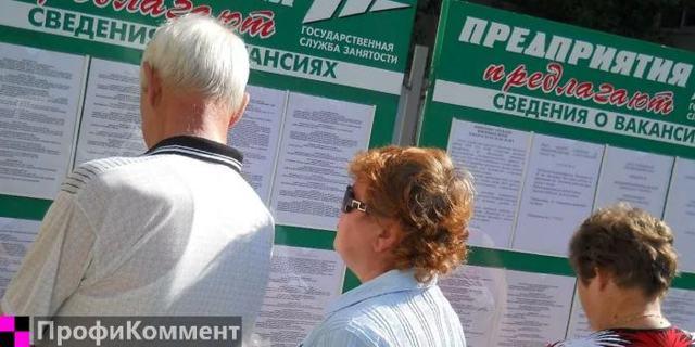 Может ли пенсионер встать на биржу труда и получать пособие по безработице