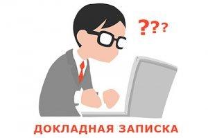 Как писать докладную записку в различных ситуациях и что делать, если ее отказывается принимать руководитель?